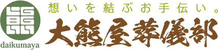 大熊屋葬儀部ブログ